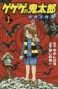 【コミック】ゲゲゲの鬼太郎 妖怪千物語(1)の画像