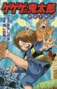 【コミック】ゲゲゲの鬼太郎 妖怪千物語(2)の画像