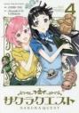 【コミック】サクラクエスト(4)の画像