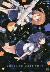 【コミック】恋する小惑星(1)