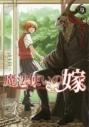 【コミック】魔法使いの嫁(9) 通常版の画像