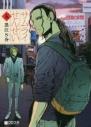 【コミック】サムライせんせい(5)の画像