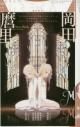 【ムック】ユリイカ2018年3月臨時増刊号 総特集=岡田麿里の画像