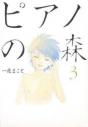 【コミック】ピアノの森(3)の画像
