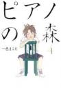 【コミック】ピアノの森(4)の画像