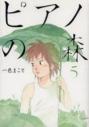 【コミック】ピアノの森(5)の画像