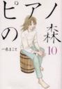 【コミック】ピアノの森(10)の画像