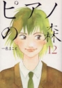 【コミック】ピアノの森(12)の画像