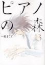 【コミック】ピアノの森(13)の画像