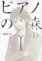 【コミック】ピアノの森(14)の画像