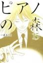 【コミック】ピアノの森(15)の画像