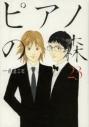 【コミック】ピアノの森(23)の画像