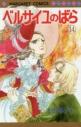 【コミック】ベルサイユのばら(14)の画像