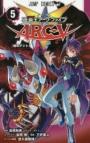 【コミック】遊☆戯☆王ARC-V(5)