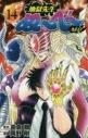 【コミック】地獄先生ぬ~べ~NEO(14)の画像