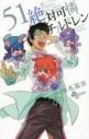 【コミック】絶対可憐チルドレン(51)の画像