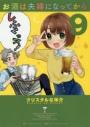 【コミック】お酒は夫婦になってから(9)の画像