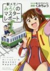 【コミック】駅メモ!~みろくのマスターレポート~