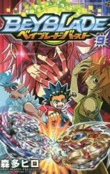【コミック】ベイブレード バースト(9)