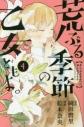 【コミック】荒ぶる季節の乙女どもよ。(4)の画像
