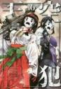 【コミック】天空侵犯(16)の画像