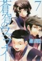 【コミック】蒼穹のファフナー(7)の画像