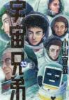 【コミック】宇宙兄弟(33) 通常版