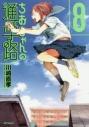 【コミック】ちおちゃんの通学路(8)の画像