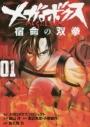 【コミック】メガロボクス(1) 宿命の双拳の画像
