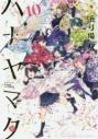 【コミック】ハナヤマタ(10) 通常版の画像