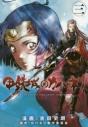 【コミック】甲鉄城のカバネリ(3)の画像