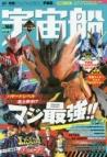 【ムック】宇宙船 vol.160
