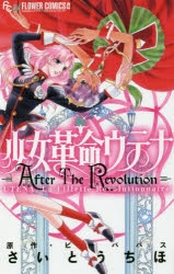【コミック】少女革命ウテナ AfterTheRevolution