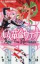 【コミック】少女革命ウテナ AfterTheRevolutionの画像