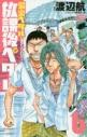 【コミック】「弱虫ペダル」公式アンソロジー 放課後ペダル(6)の画像