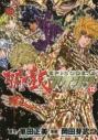 【コミック】聖闘士星矢EPISODE.G アサシン(12)の画像