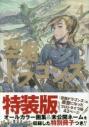 【コミック】空挺ドラゴンズ(4) 特装版の画像