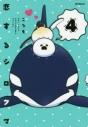 【コミック】恋するシロクマ(4) 通常版の画像