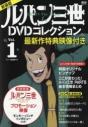 【ムック】最新作PART5情報付き ルパン三世1stシリーズDVDコレクション(1)の画像