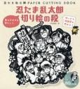 【ムック】忍たま乱太郎 切り絵の段の画像