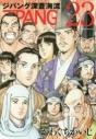 【コミック】ジパング 深蒼海流(23)の画像