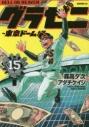 【コミック】グラゼニ ~東京ドーム編~(15)の画像
