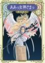 【コミック】新装版 ああっ女神さまっ(14)の画像