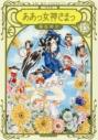 【コミック】新装版 ああっ女神さまっ(13)の画像