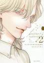 【コミック】レッドベリルにさよなら(2)の画像