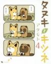【コミック】タヌキとキツネ(4) 通常版の画像