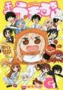 【コミック】干物妹!うまるちゃんG(1)の画像