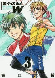 【コミック】ホイッスル!W(3)