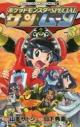 【コミック】ポケットモンスターSPECIAL サン・ムーン(3)の画像