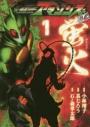【コミック】仮面ライダーアマゾンズ外伝 蛍火(1)の画像